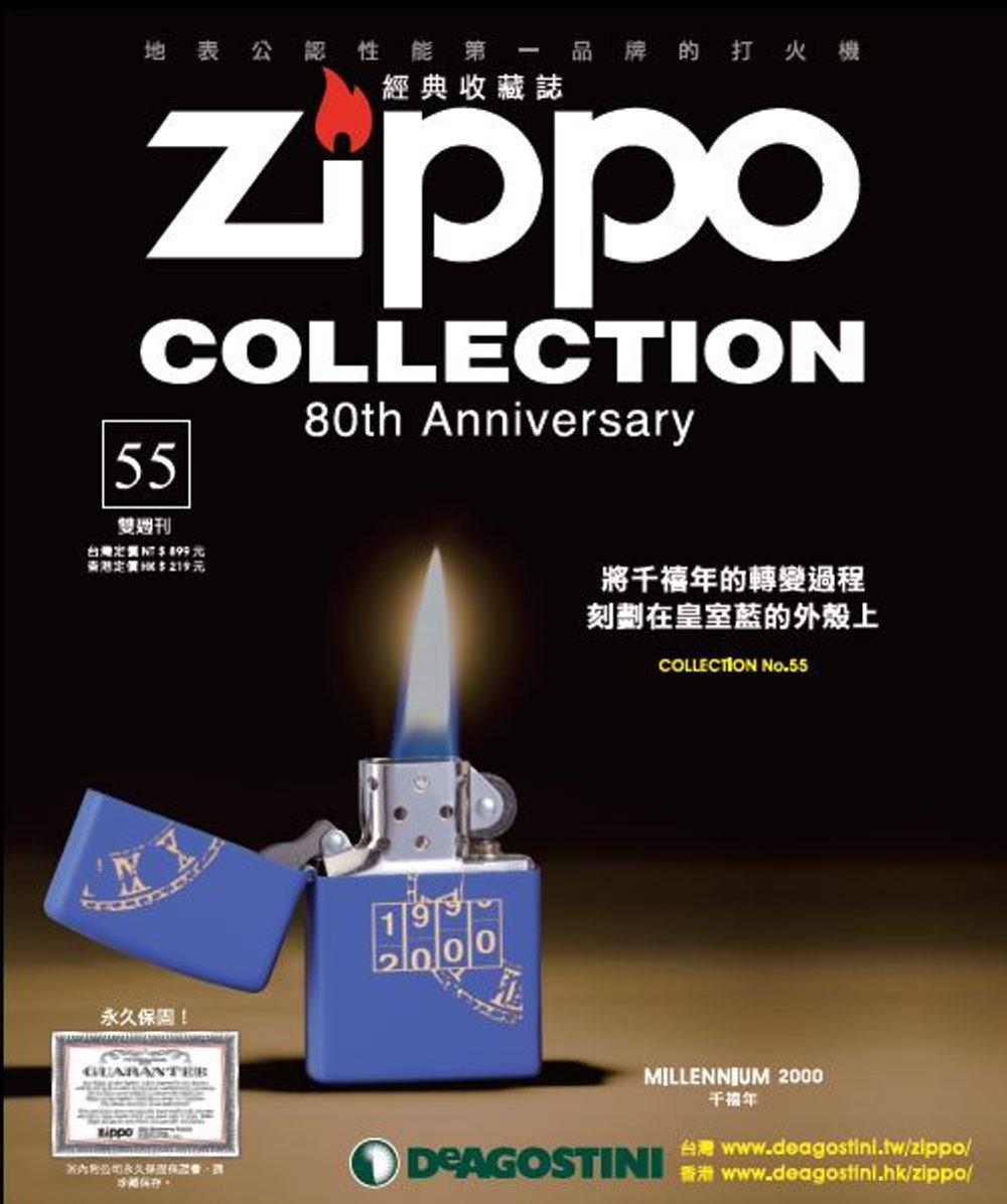 Zippo經典收藏誌 2017/11/6第55期