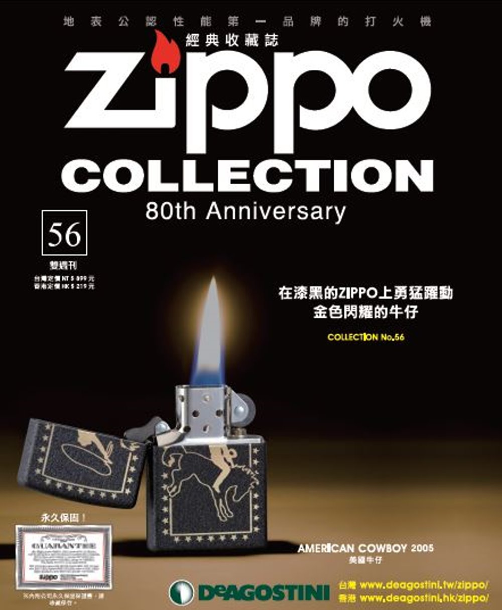 Zippo經典收藏誌 2017/11/20第56期