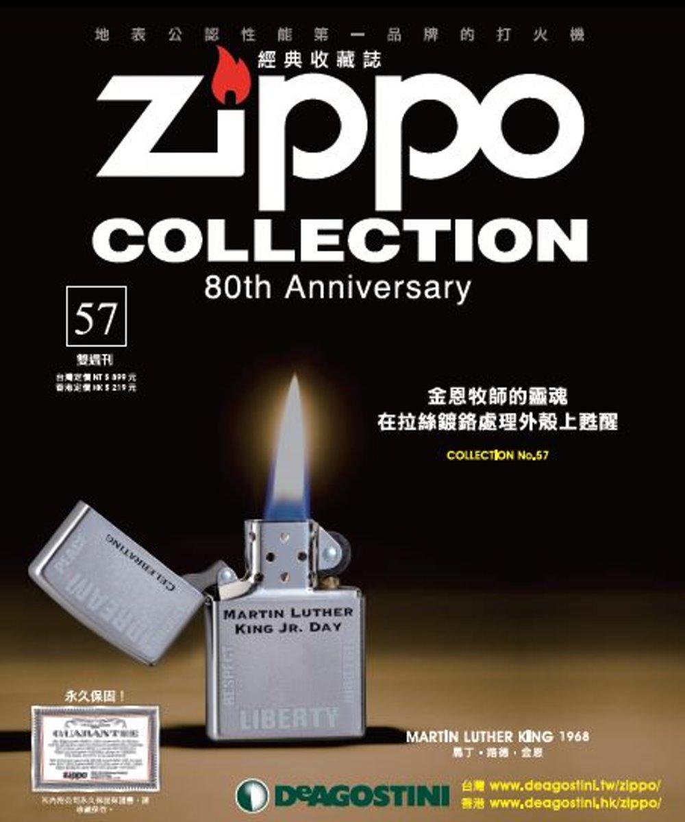 Zippo經典收藏誌 2017/12/4第57期