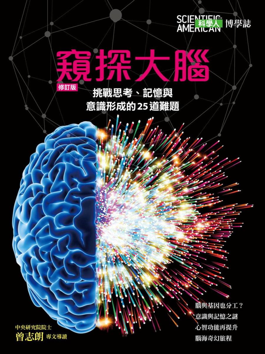 科學人 博學誌:窺探大腦 修訂版