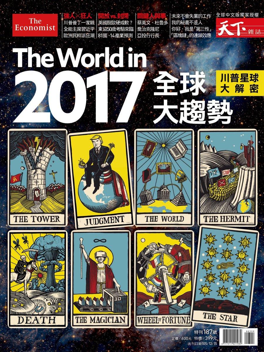 天下雜誌 :2017 大趨勢