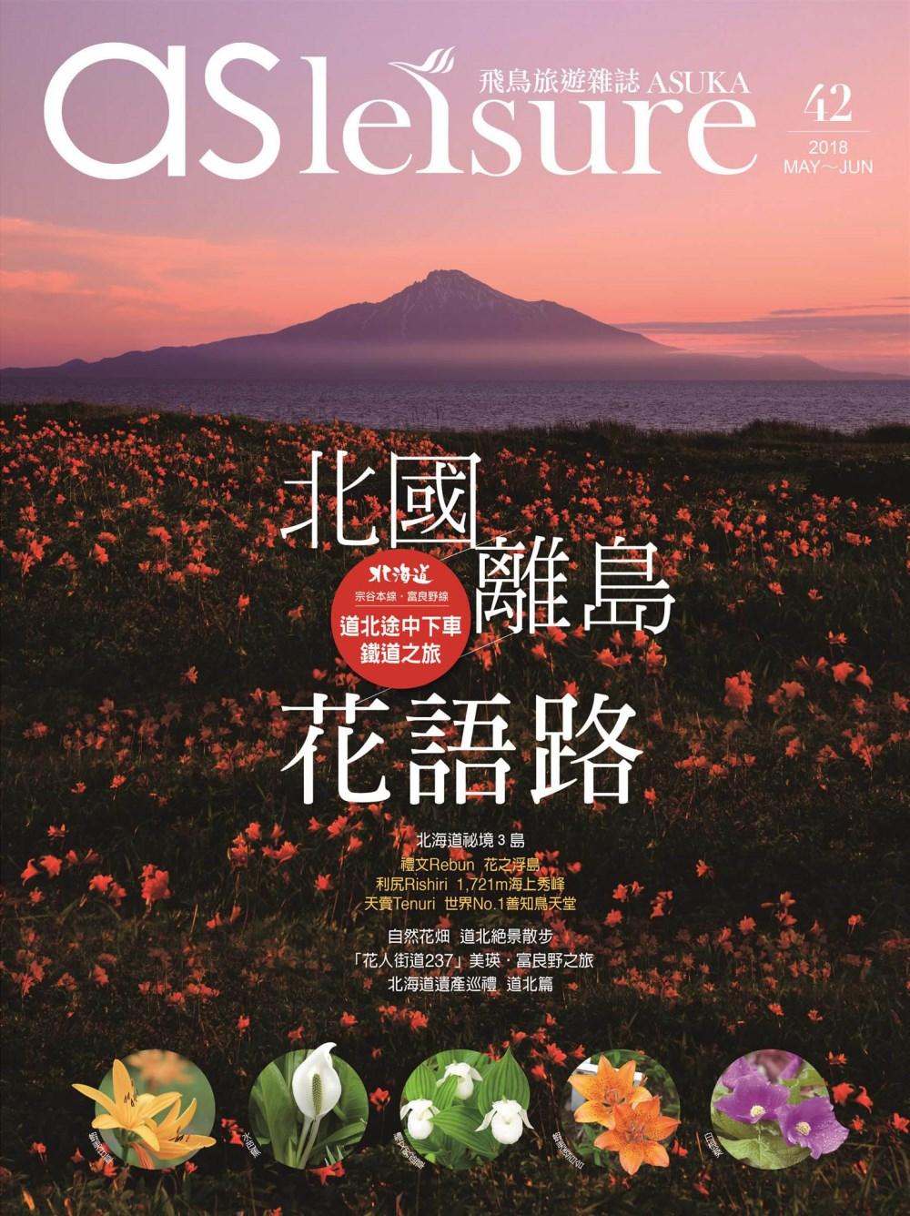 飛鳥旅遊誌 5月號/2018第42期