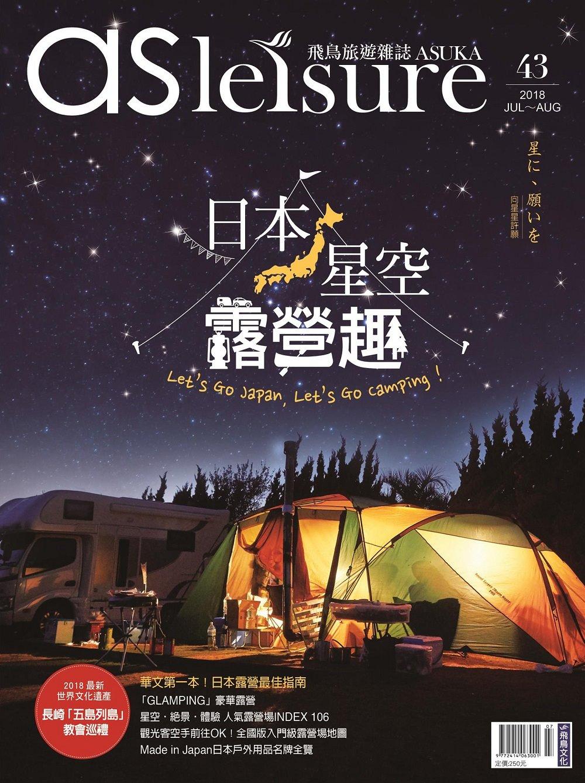 飛鳥旅遊誌 7月號/2018第43期