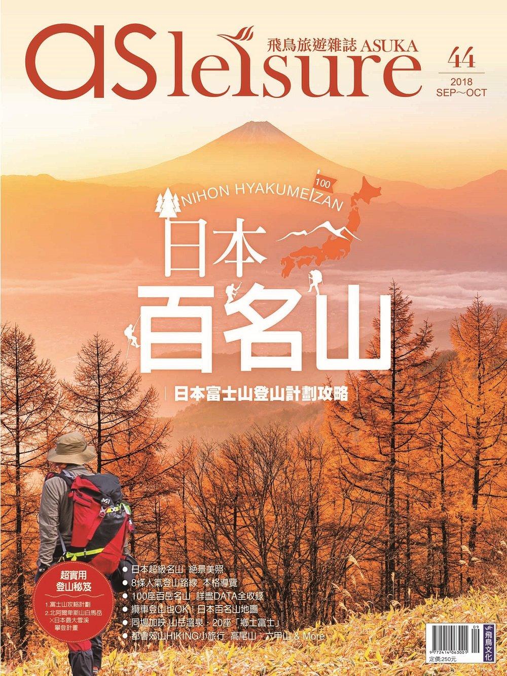 飛鳥旅遊誌 9月號/2018第44期