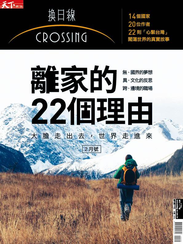 天下雜誌~Crossing換日線~ 2月號 2017