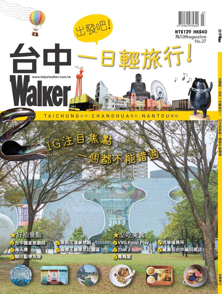 角川 MAGAZINE :台中Walker 37期
