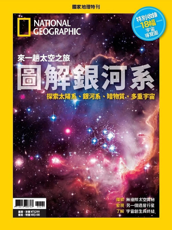 國家地理雜誌中文版 :《圖解銀河系》探索太陽系、銀河系、暗物質、多重宇宙