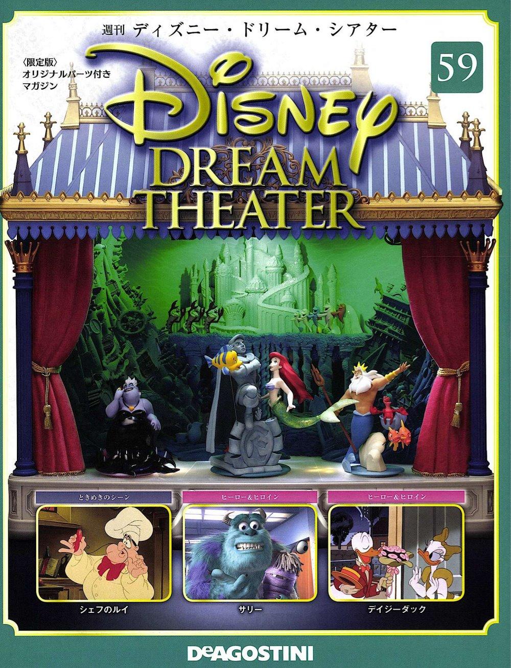 Disney Dream Theater 迪士尼夢幻劇場  日文版  2017 12 12
