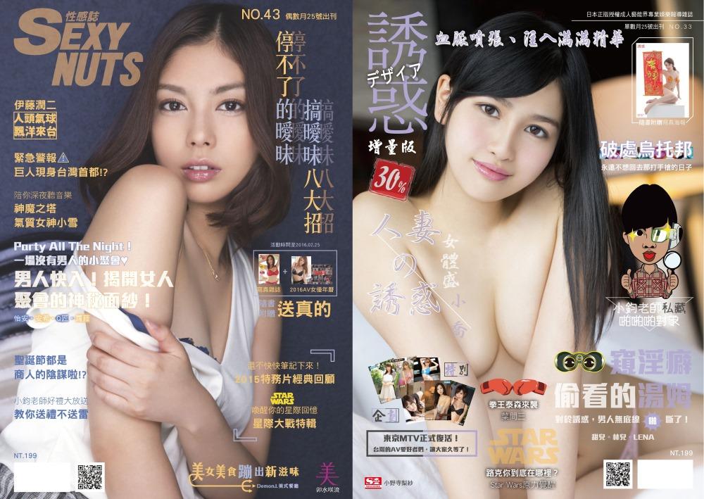 SEXY NUTS性感誌 ~ 組~1月號2016 第43期  誘惑誌 2月號2016 第3