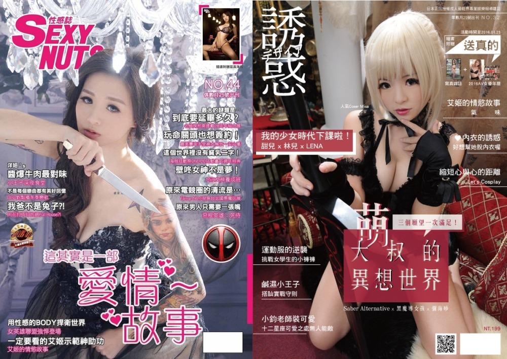 SEXY NUTS性感誌 ~ 組~3月號2016 第44期  誘惑誌 12月號2015 第