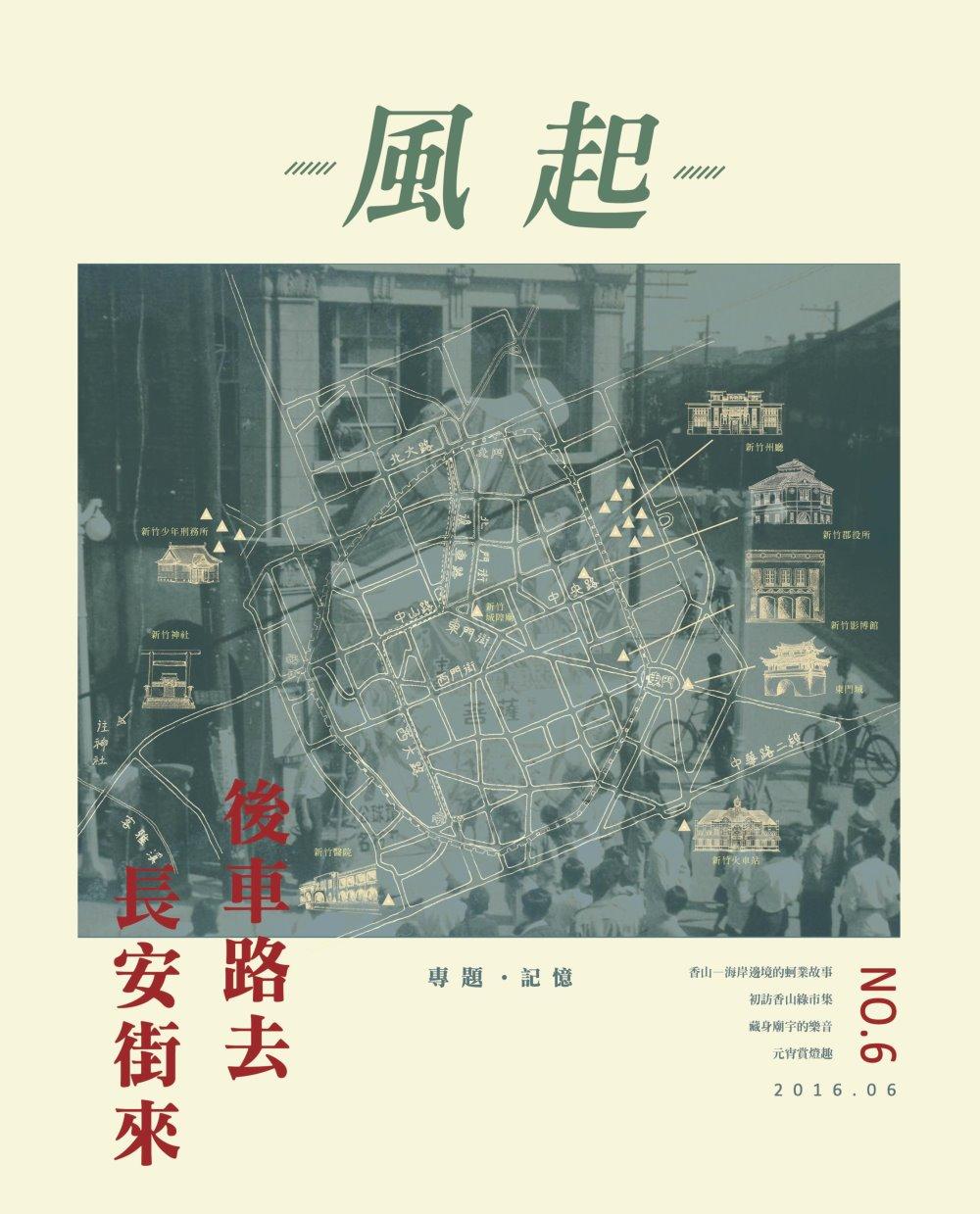 風起Uprising 第六刊