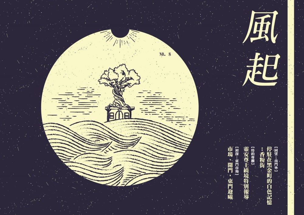 風起Uprising 第八刊