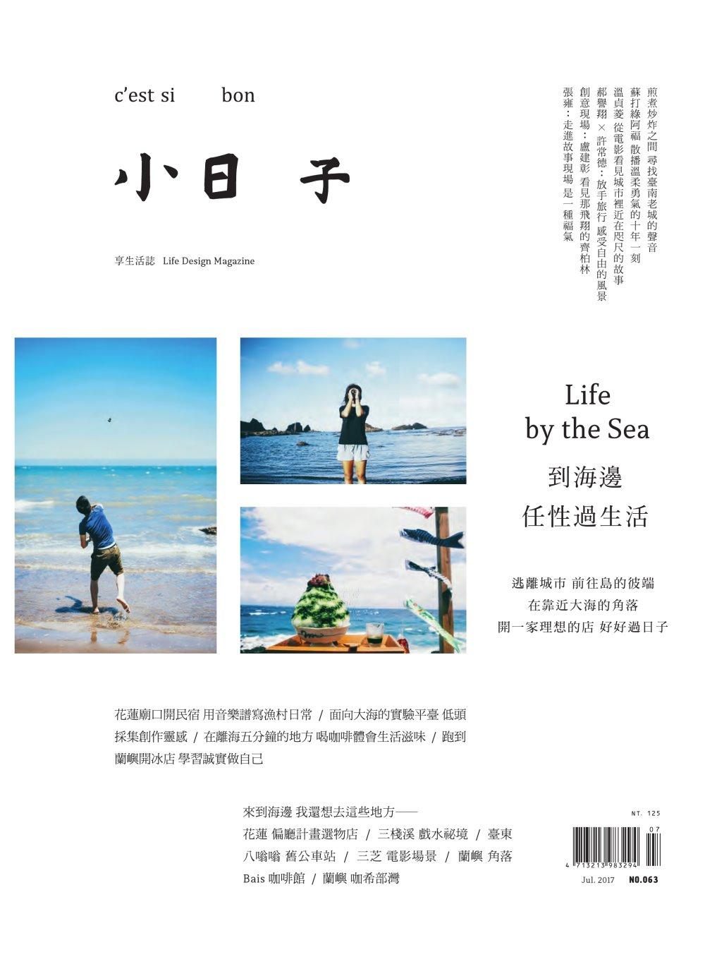 小日子享生活誌 7月號/2017 第63期