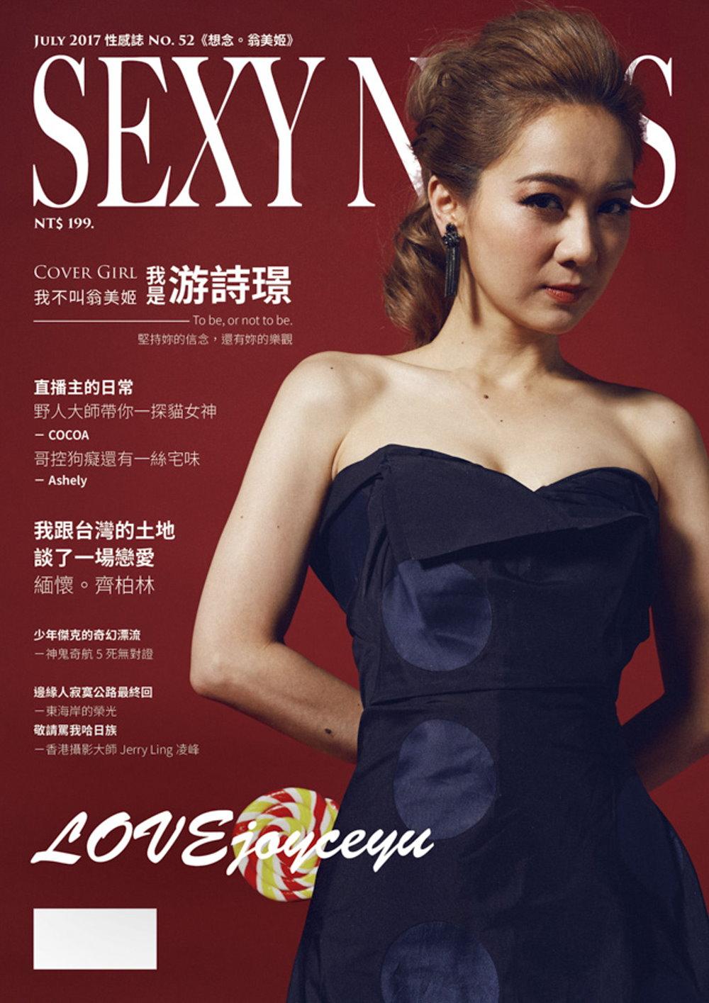 SEXY NUTS性感誌 7月號/2017第52期 B款