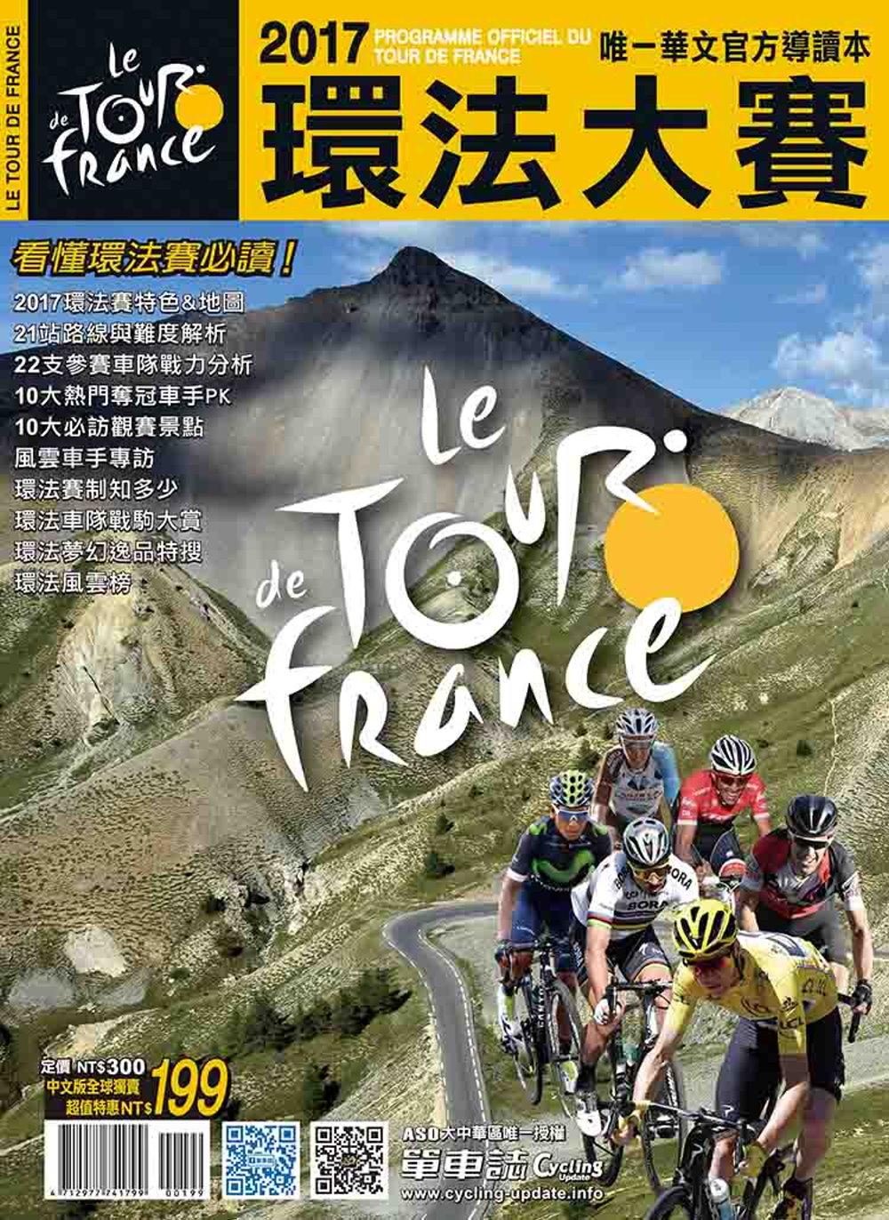 單車誌 :2017 環法大賽