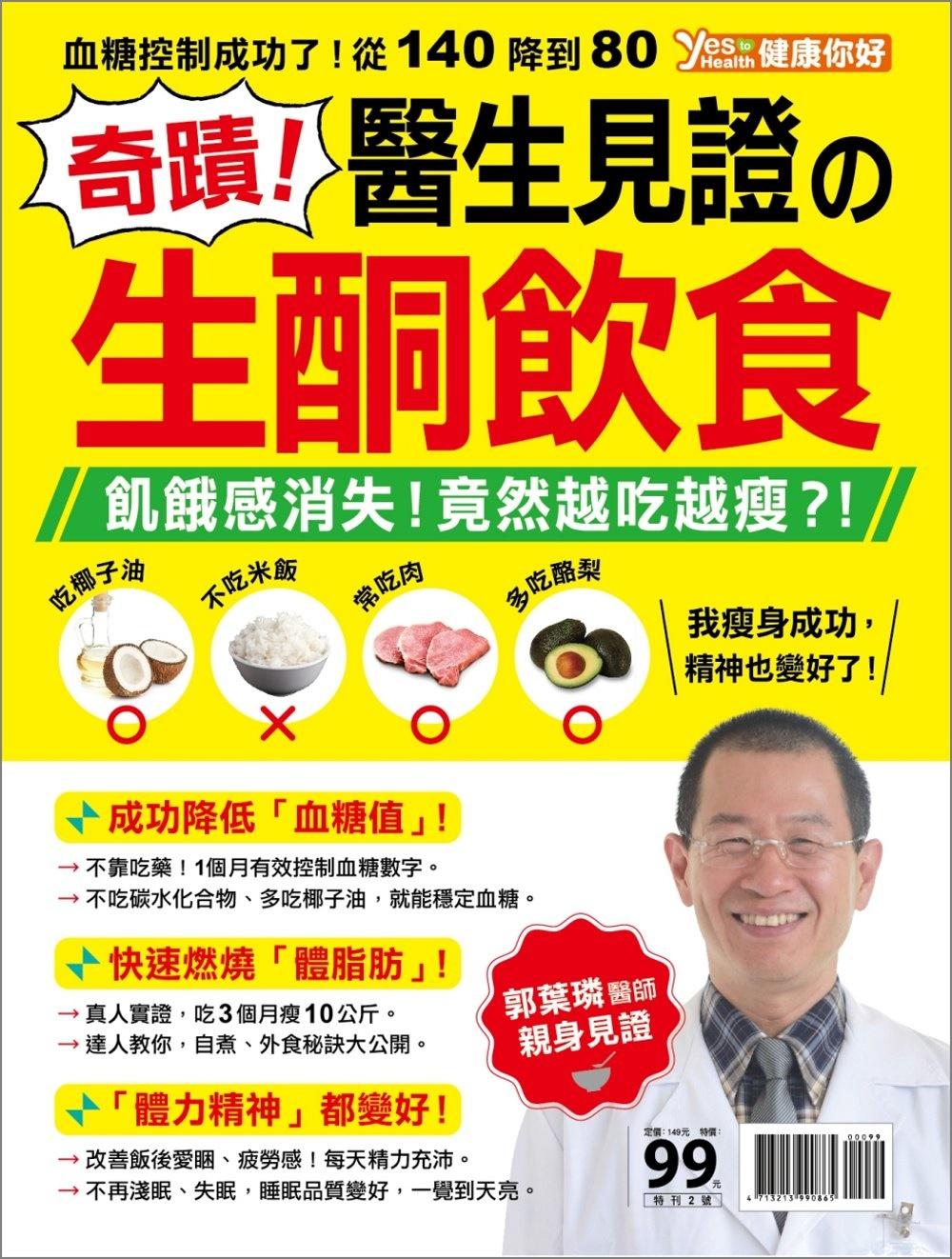 健康你好:奇蹟!醫生見證的生酮飲食
