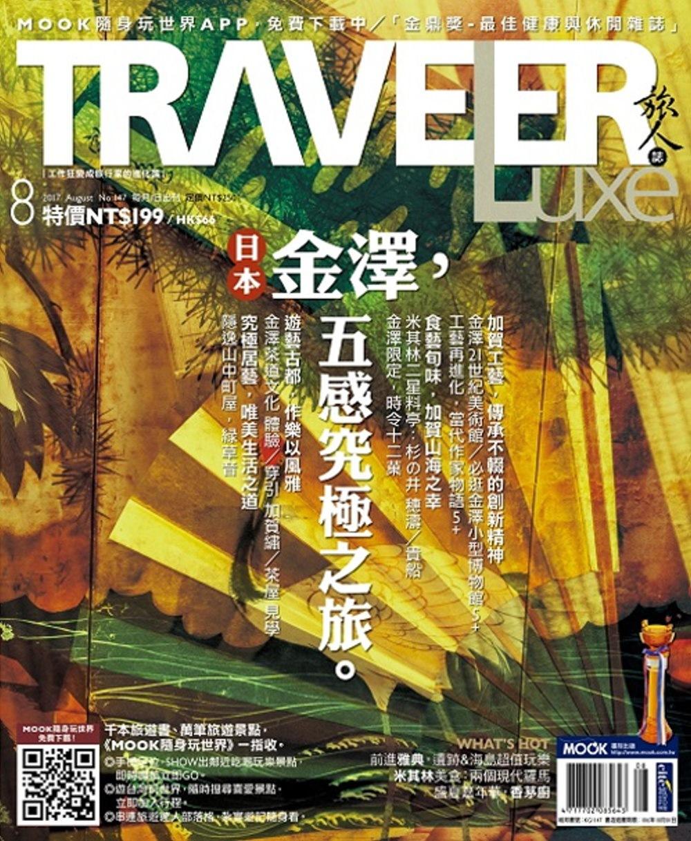 TRAVELER LUXE 旅人誌 8月號/2017 第147期+伸縮式LED戶外帳篷野營燈 (另配有手電筒照明功能)