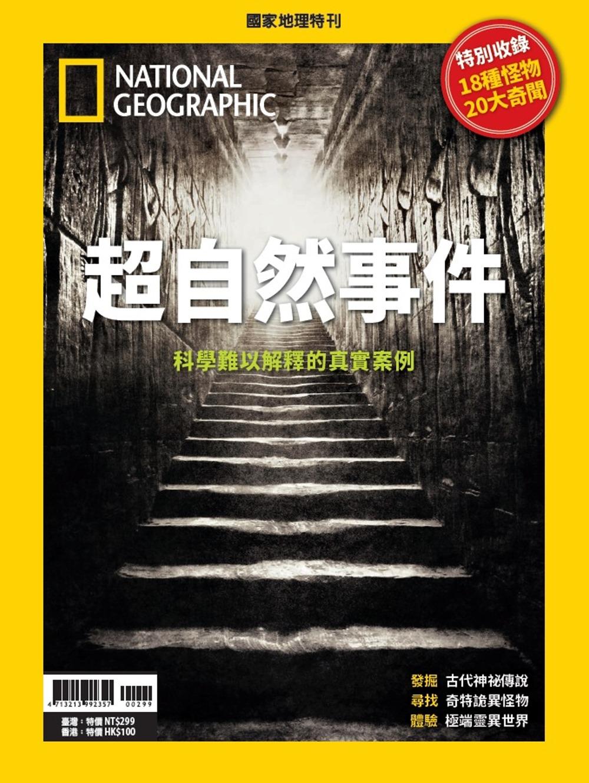 國家地理雜誌中文版 :超自然事件