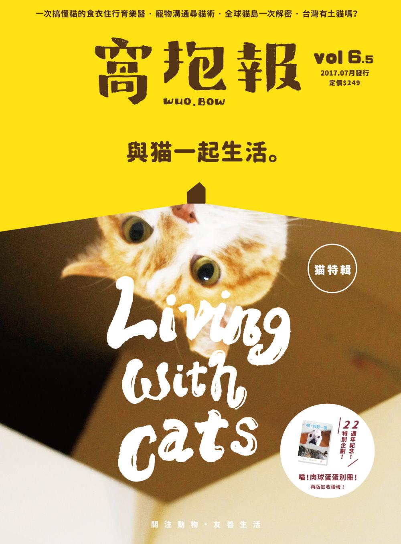 窩抱報 Vol.6.5 - 與貓一起生活(第六期精華