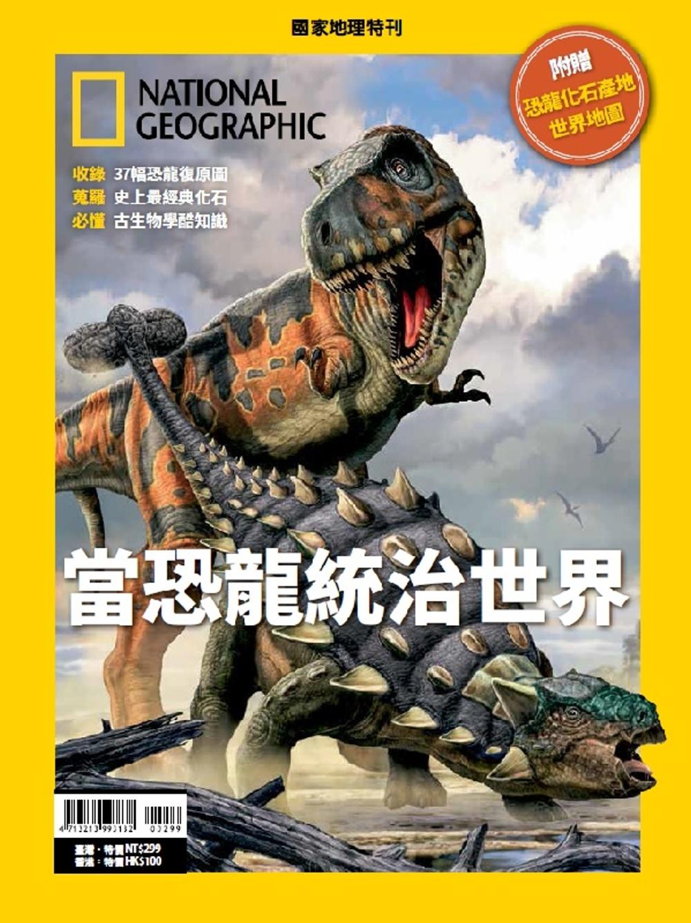 國家地理雜誌中文版 :當恐龍統治世界