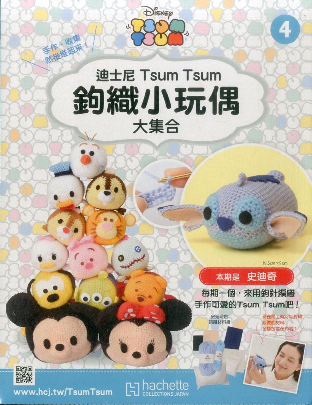 迪士尼TsumTsum 鉤織小玩偶 大集合 2017/10/25第4期