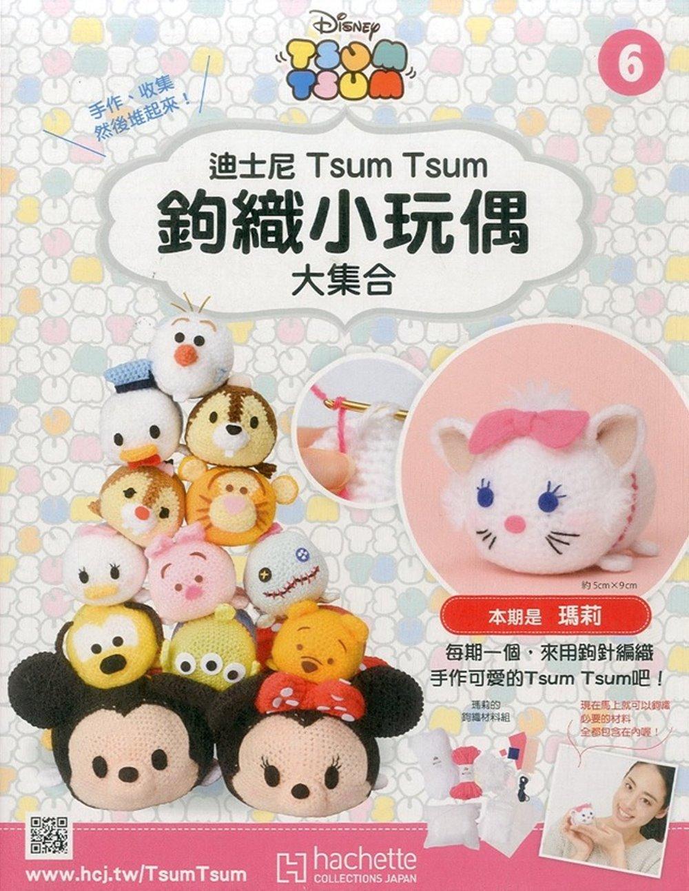 迪士尼TsumTsum 鉤織小玩偶 大集合 2017/11/22第6期