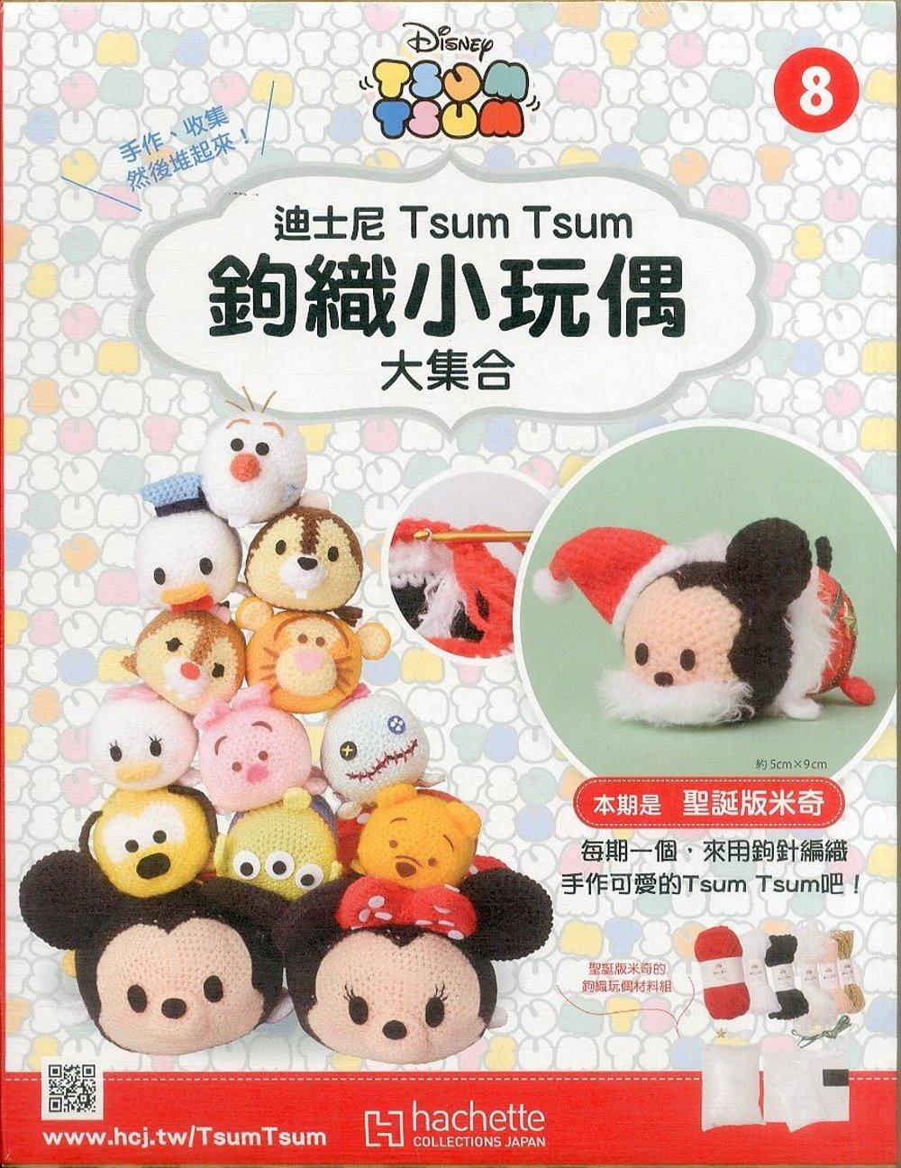 迪士尼TsumTsum 鉤織小玩偶 大集合 2017/12/20第8期