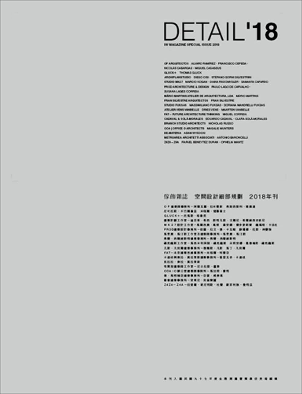 IW傢飾 :空間設計細部規劃 DETAIL'18 / 2018年
