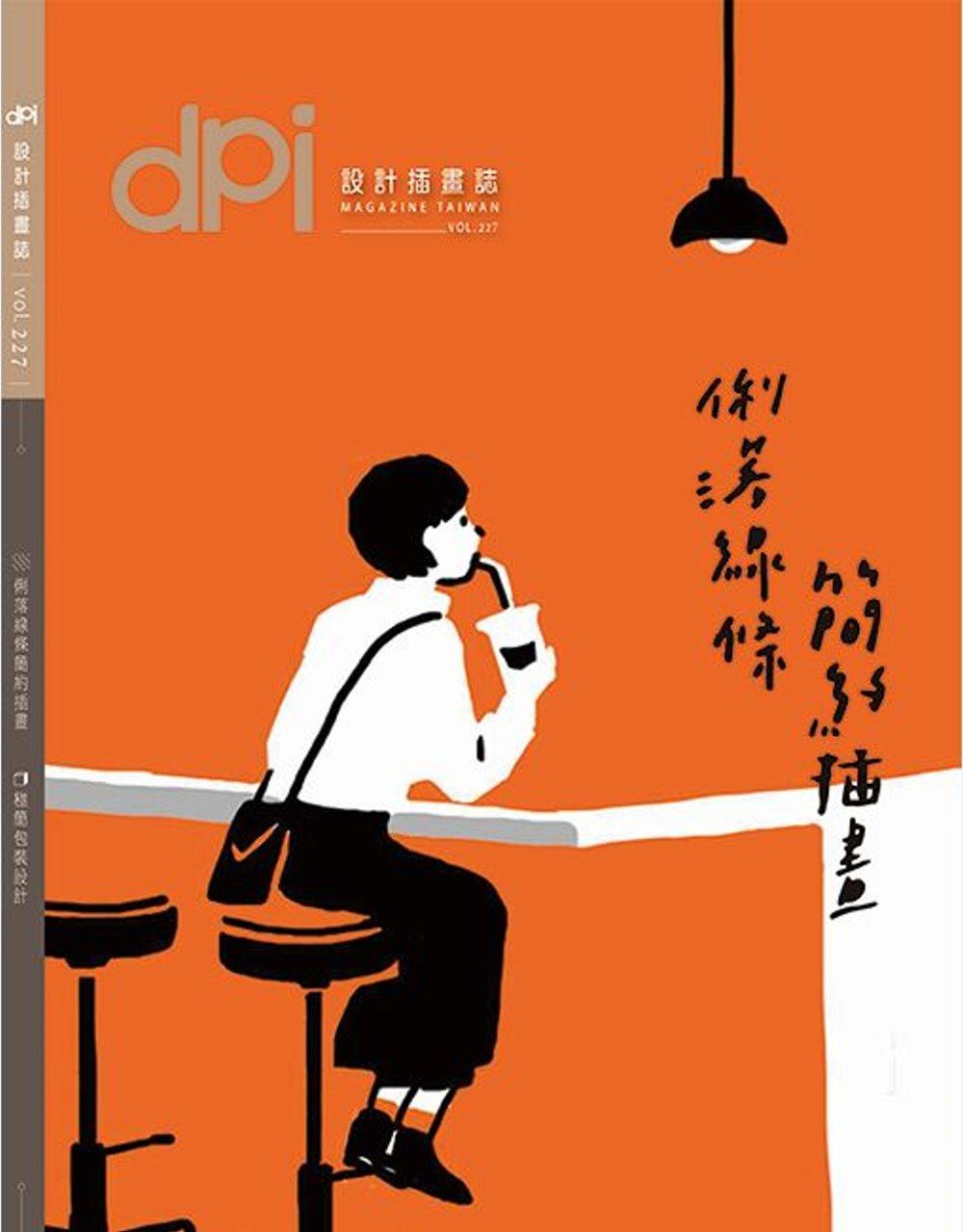 dpi設計插畫誌 3月號/2018 第227期