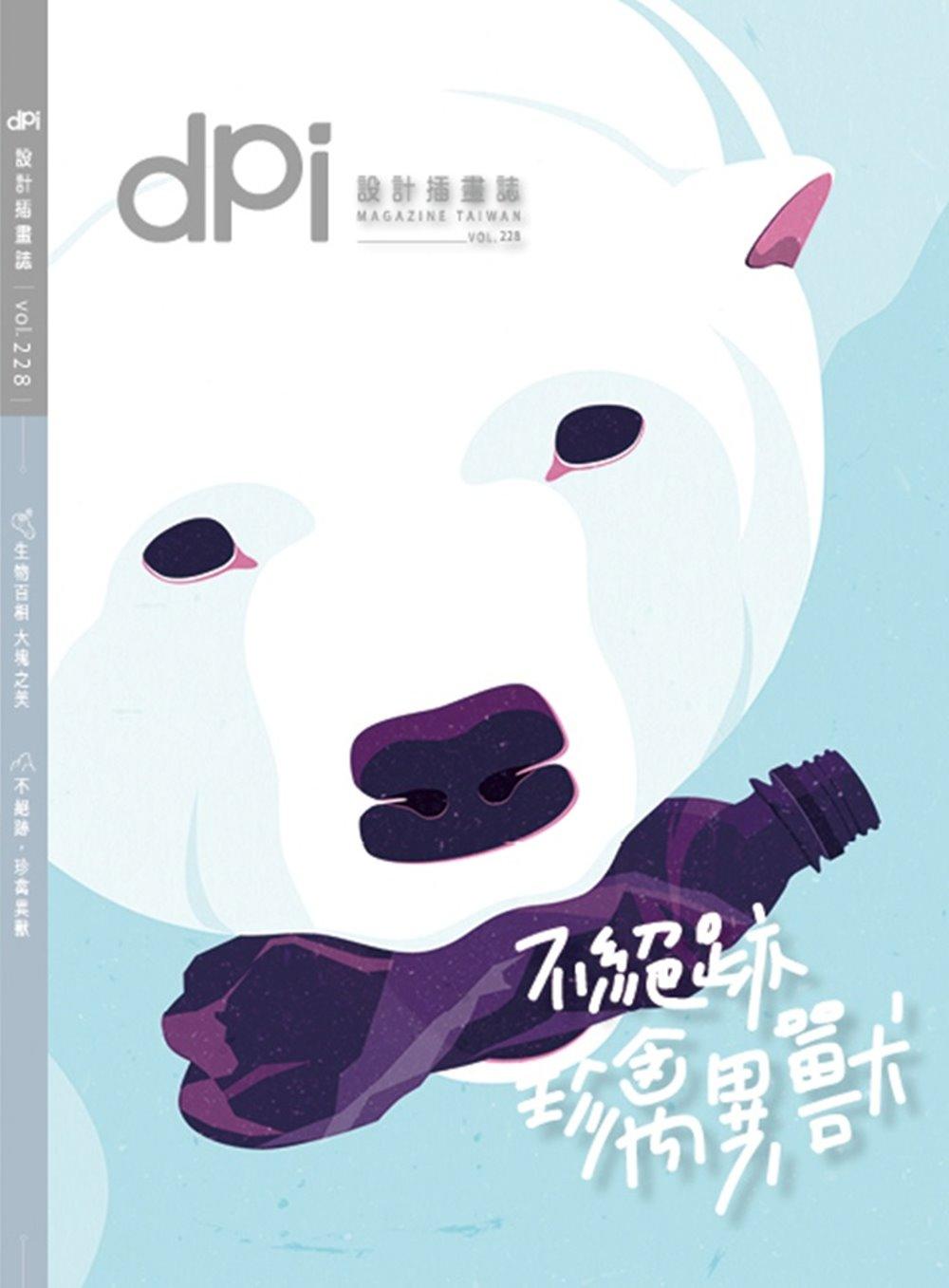 dpi設計插畫誌 4月號/2018 第228期