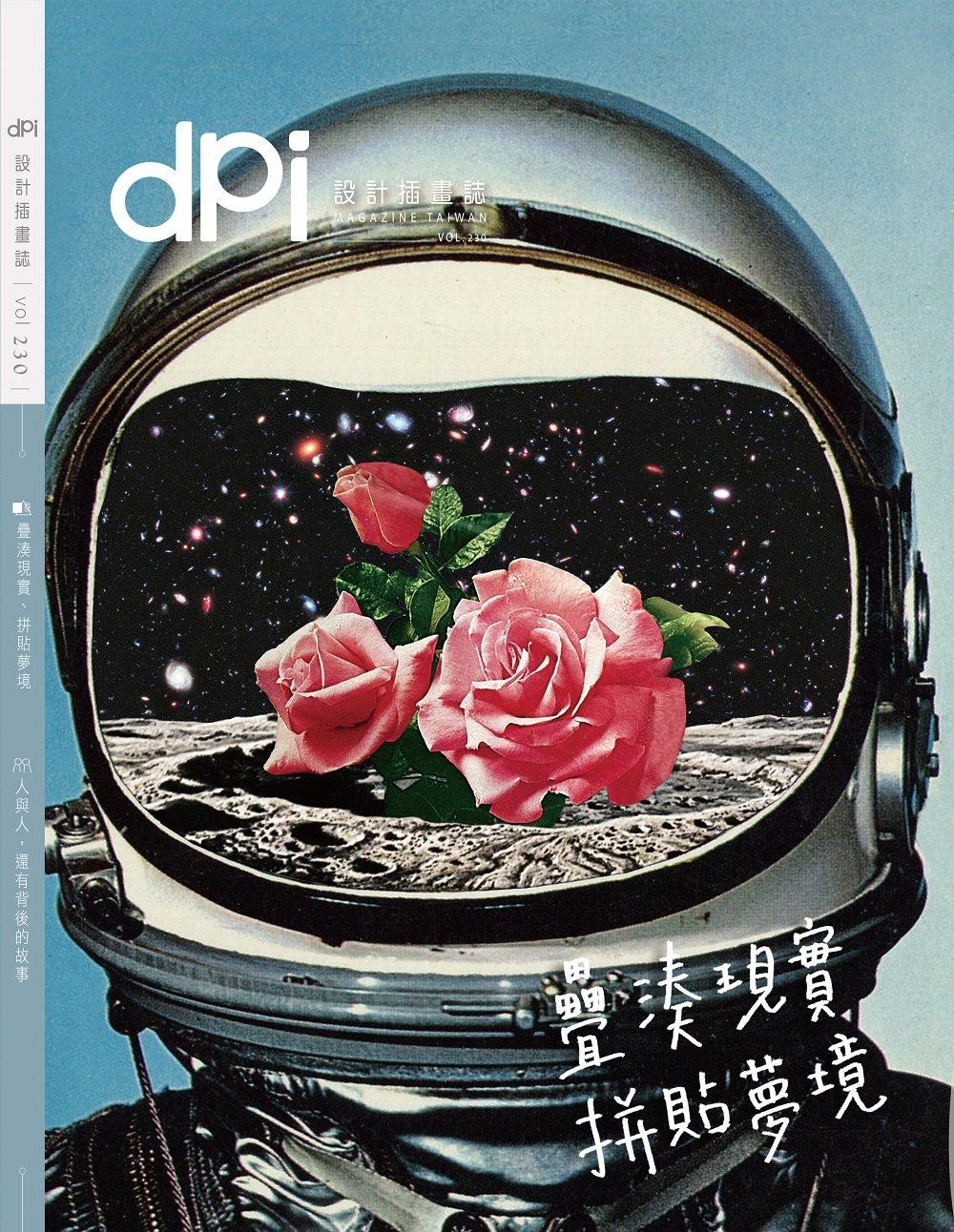 dpi設計插畫誌 6月號/2018 第230期