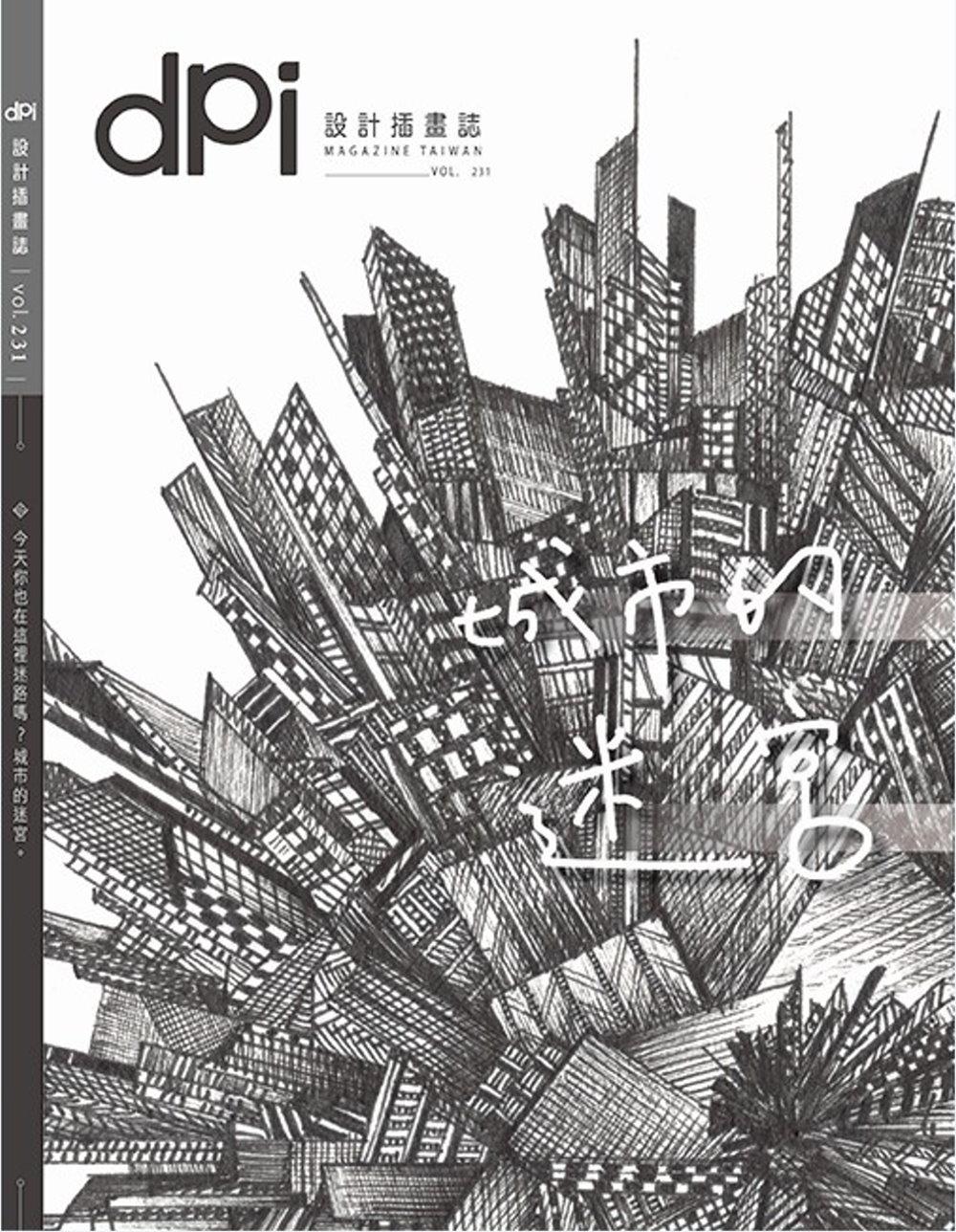 dpi設計插畫誌 7月號/2018 第231期