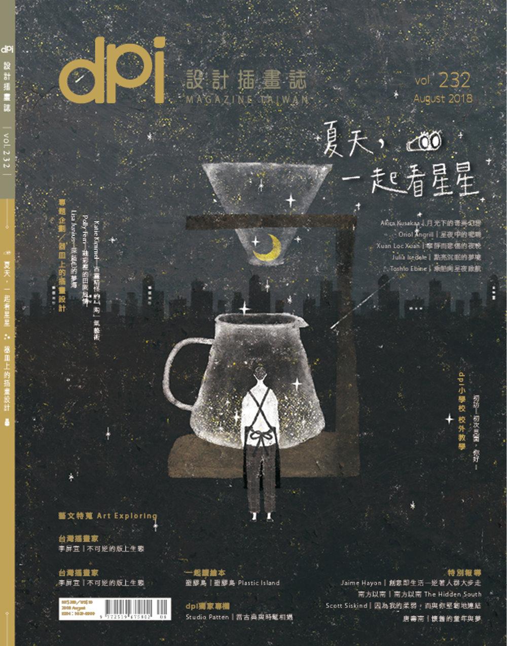 dpi設計插畫誌 8月號/2018 第232期
