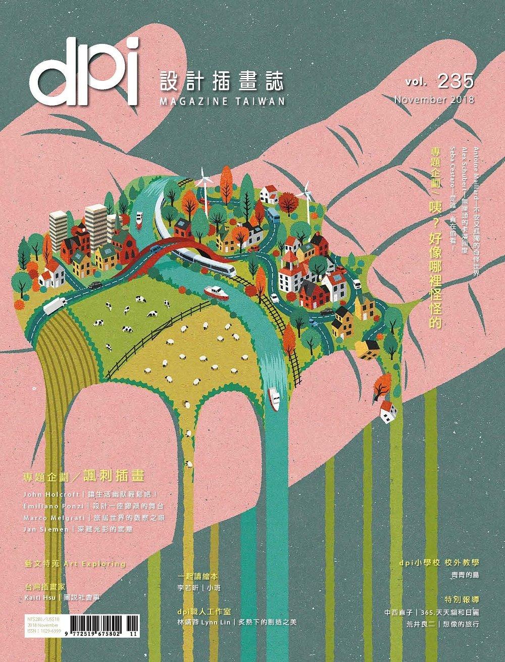 dpi設計插畫誌 11月號/2...