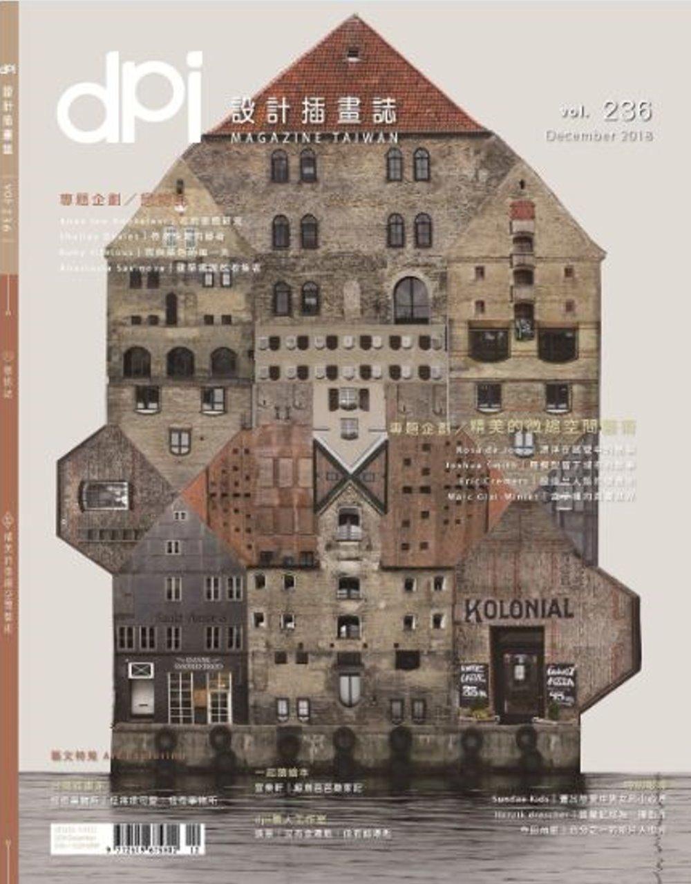 dpi設計插畫誌 12月號/2...