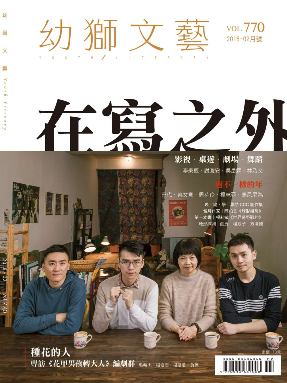 幼獅文藝 2月號/2018 第770期