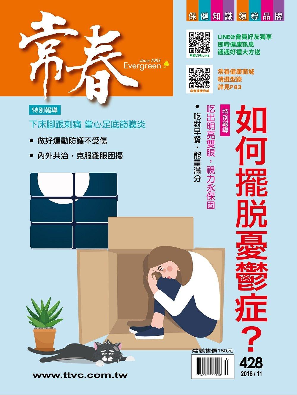常春月刊1年(周年慶)12期+現金禮券500元