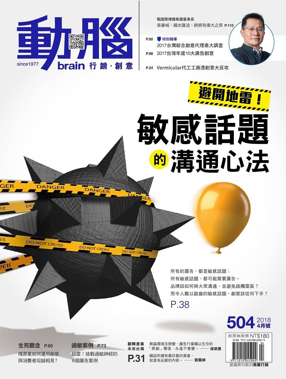動腦雜誌 4月號/2018 第504期