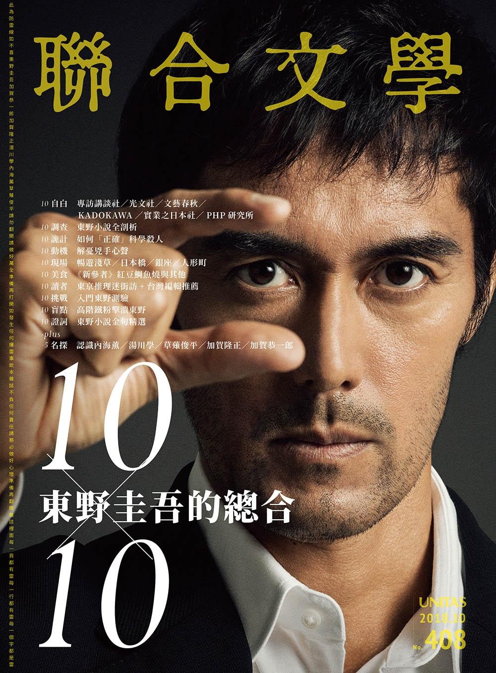 聯合文學 10月號/2018 第408期:東野圭吾10X10