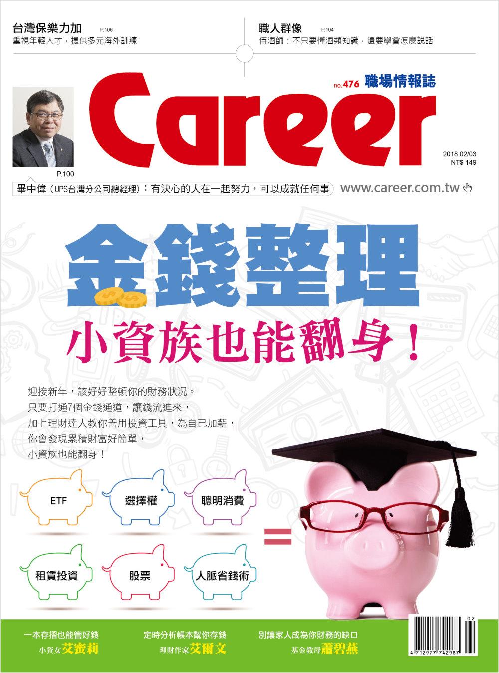 Career職場情報誌 2月號/2018第476期