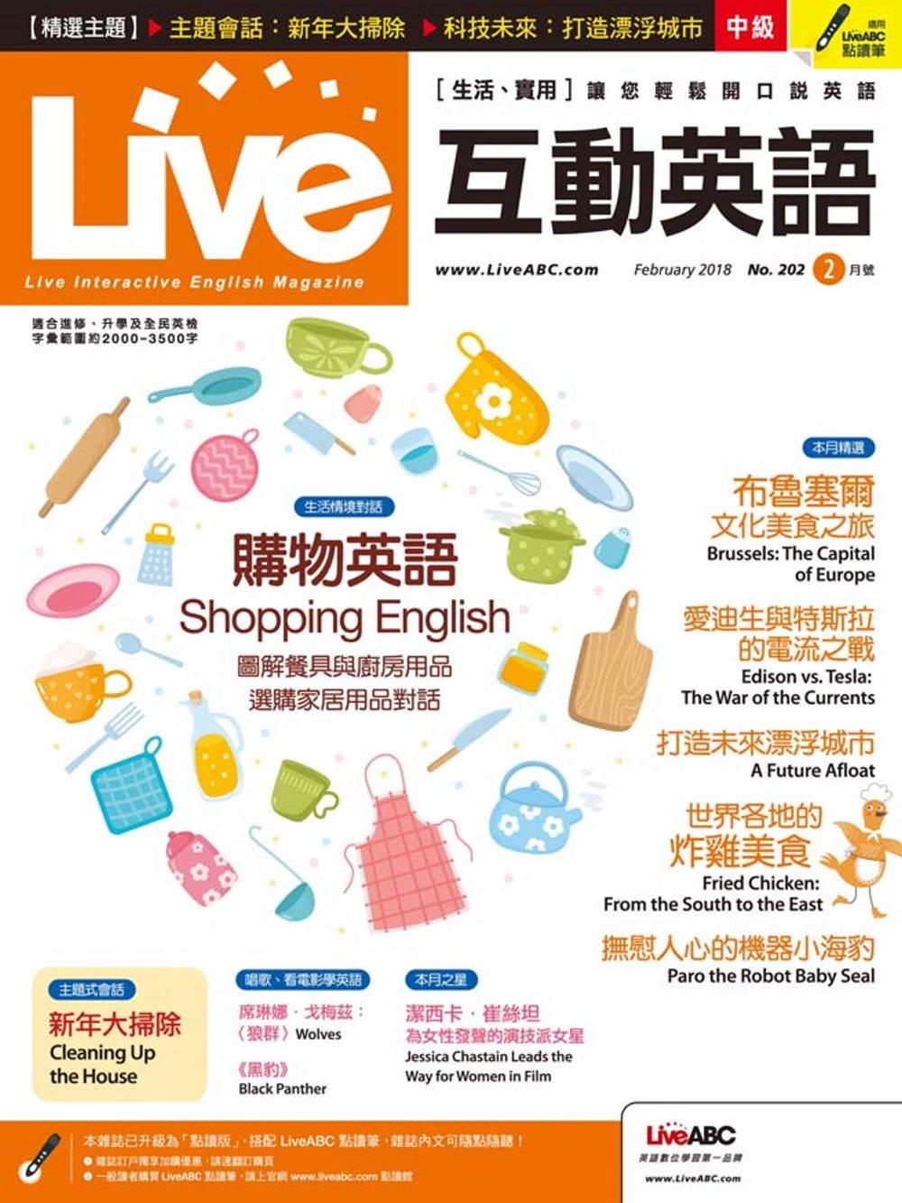 Live互動英語(課文朗讀版) 2月號/2018 第202期