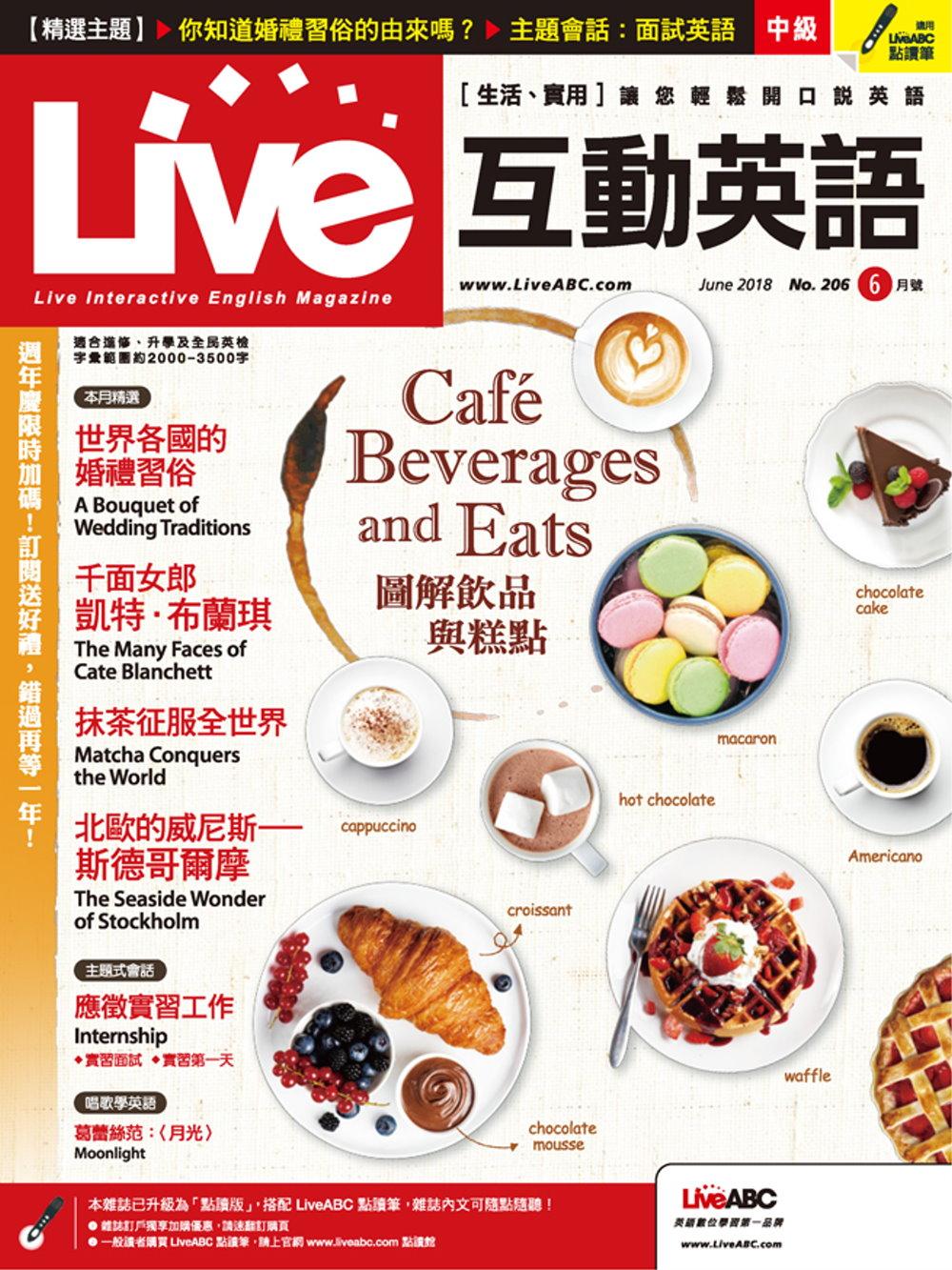 Live互動英語(課文朗讀版)一年12期 +2期