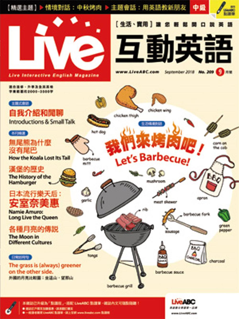 Live互動英語(課文朗讀版)一年12期+LiveABC智慧點讀筆+2期