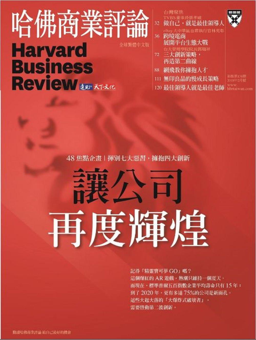 哈佛商業評論全球中文版 2月號/2018 第138期
