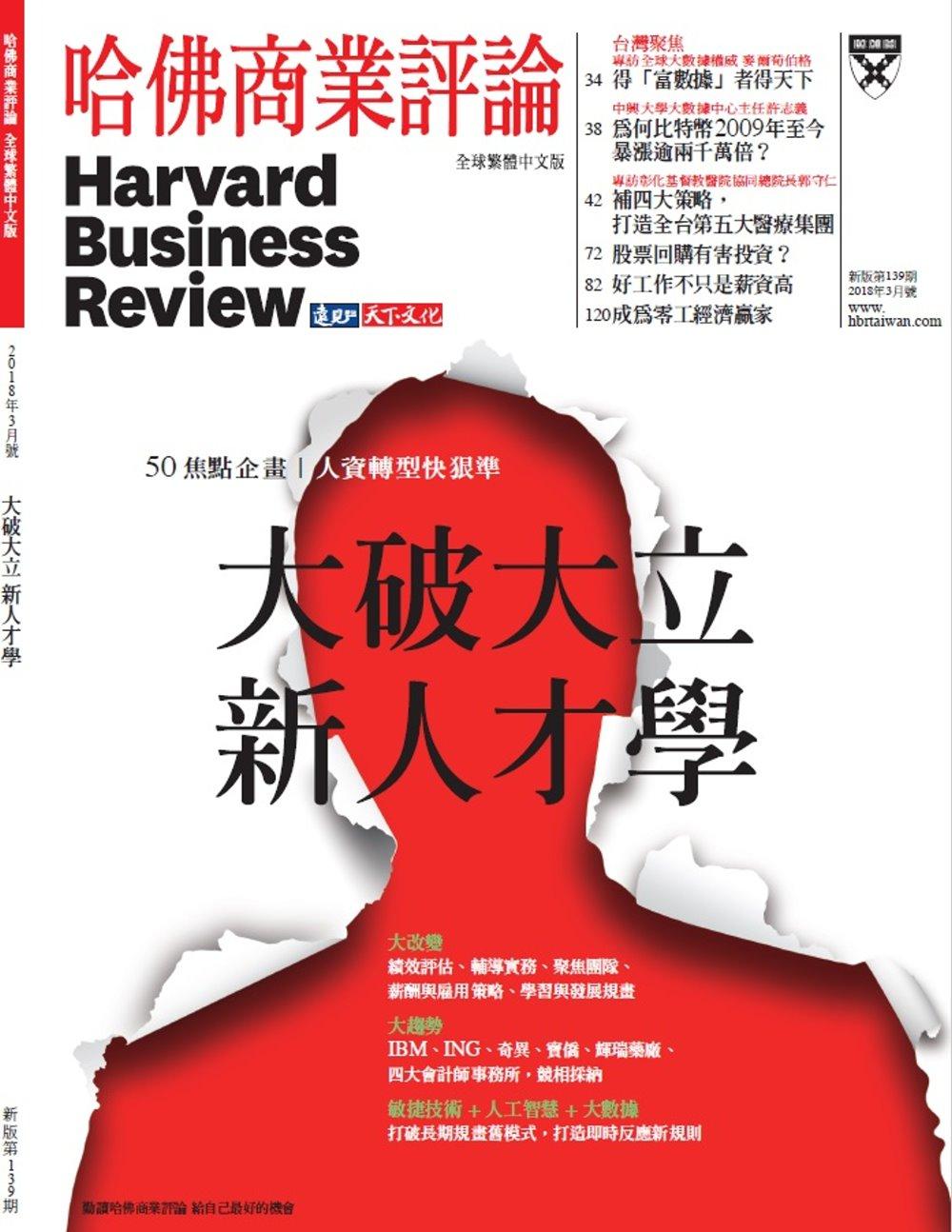 哈佛商業評論全球中文版 3月號/2018 第139期