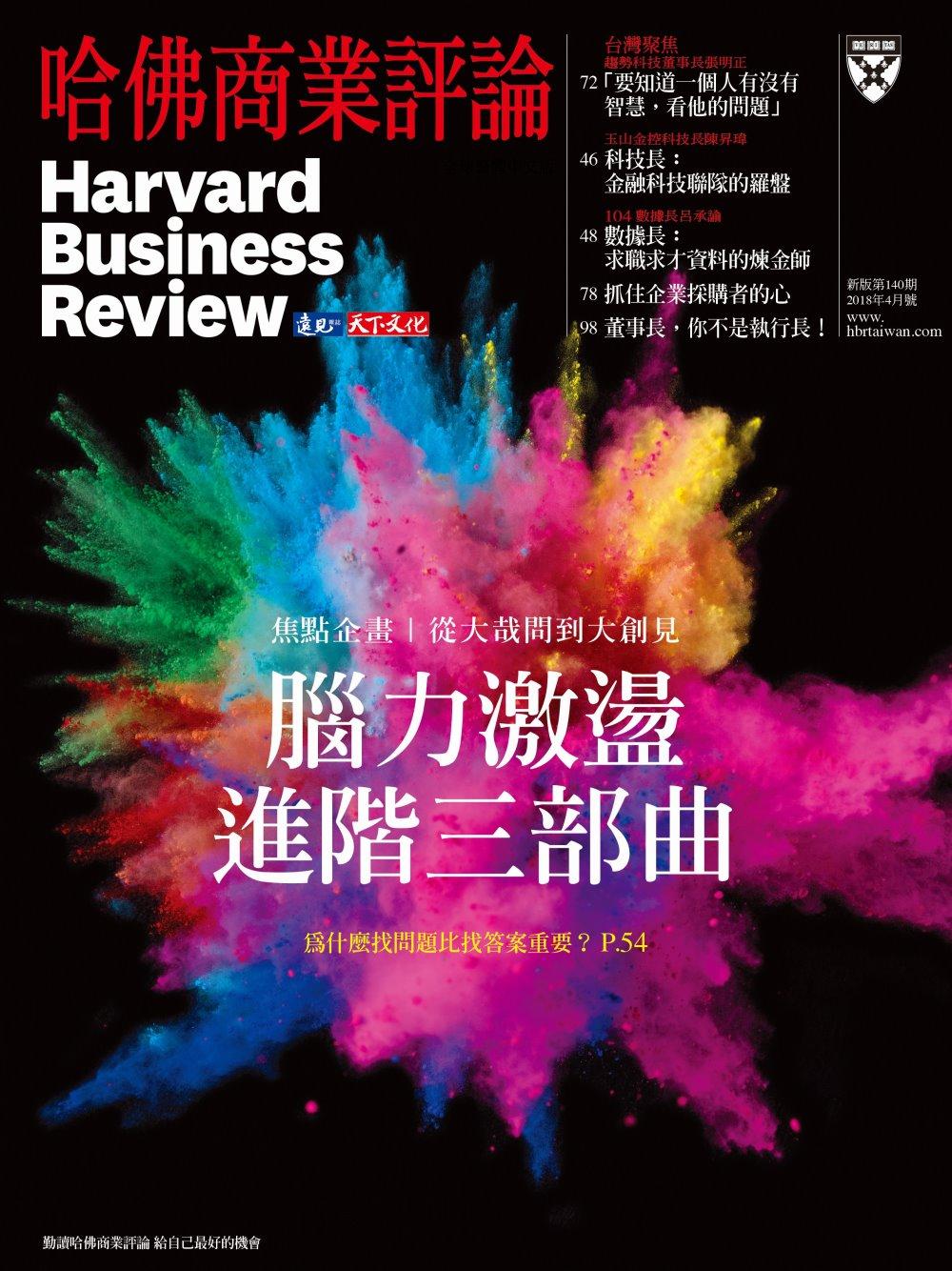 哈佛商業評論全球中文版 4月號/2018 第140期