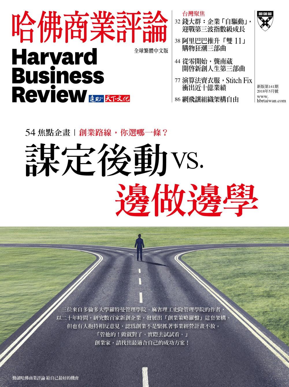 哈佛商業評論全球中文版 5月號/2018 第141期