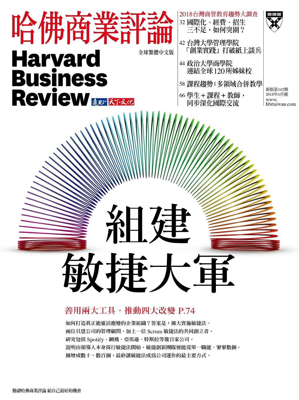 哈佛商業評論全球中文版 6月號/2018 第142期