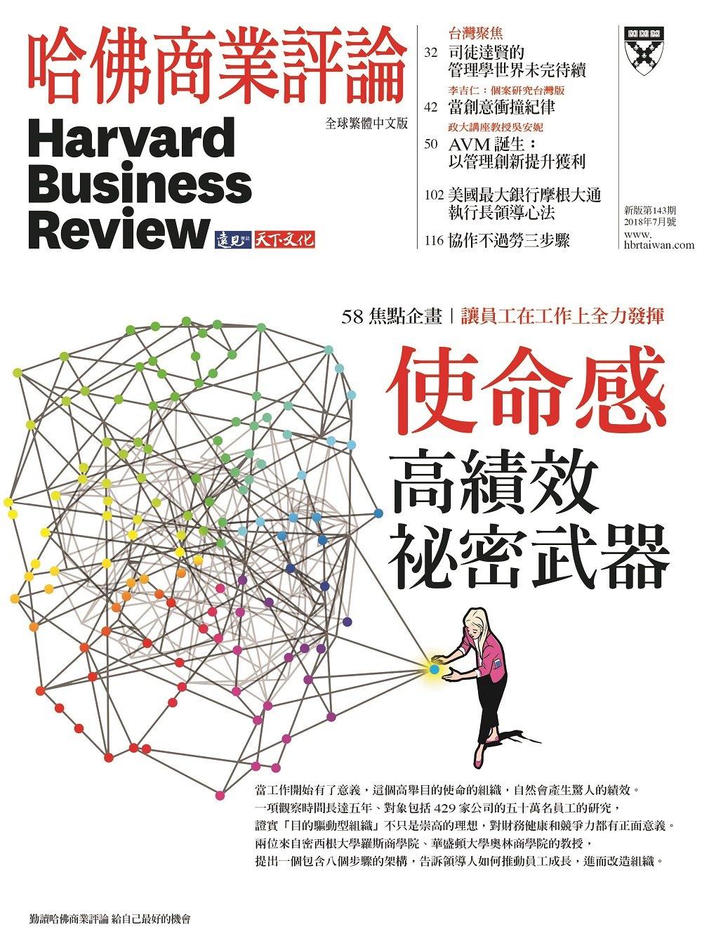 哈佛商業評論全球中文版 7月號/2018 第143期
