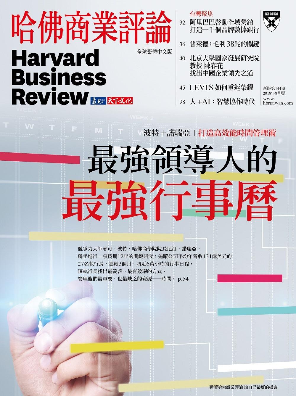 哈佛商業評論全球中文版 8月號/2018 第144期